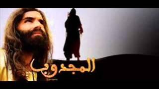 أغنية مسلسل عبد الرحمان المجدوب -موسيقى النهاية