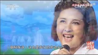 getlinkyoutube.com-[ 민가·중국]  조선족 특집 음악회, '활짝핀 진달래'