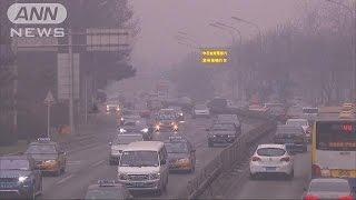 getlinkyoutube.com-北京初「赤色警報」 深刻な大気汚染・・・怒りと諦めも(15/12/08)