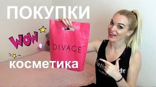 getlinkyoutube.com-Покупки косметики DEVAGE ОТКРЫТИЕ! Качественно и недорого!!!♥♥♥Silena Sway♥♥♥