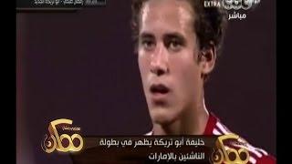getlinkyoutube.com-#ممكن | شاهد مهارات لاعب الأهلي #رمضان_صبحي الملقب بأبو تريكة الجديد
