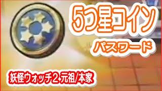 getlinkyoutube.com-【3DS 妖怪ウォッチ2元祖/本家】5つ星コインをゲットできるパスワードを公開<攻略 裏技>