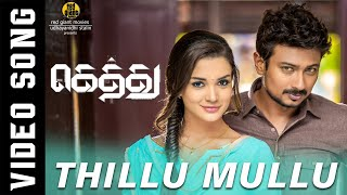 getlinkyoutube.com-Thillu Mullu - Gethu | Video Song | Udhayanidhi Stalin,Amy Jackson | Harris Jayaraj | K.Thirukumaran