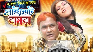 getlinkyoutube.com-Private Car (প্রাইভেটকার) by Harun Kisinger 2016 | Full HD Video | Suranjoli