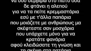 getlinkyoutube.com-Rapsodos Filologos - Egkefaliko Tet A Tet(Lyrics)