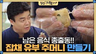getlinkyoutube.com-남은 음식으로 ′잡채 유부 주머니′ 만드는 비법! 집밥 백선생 20화