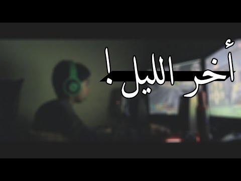 فلم قصير - ( أخر الليل ) #1 | ٍSHORT FILM