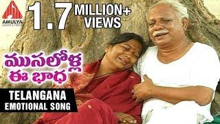 getlinkyoutube.com-Telangana Sentimental Folk Songs | Musalolla Ee Badha Telugu Song | Amulya Audios And Videos