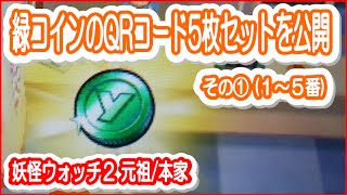 getlinkyoutube.com-緑①【妖怪ウォッチ2元祖/本家】緑コインのQRコード5枚セットを公開(1~5番)<攻略 裏技>