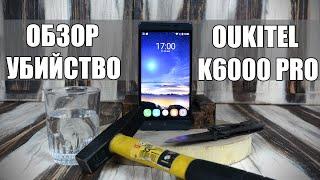 getlinkyoutube.com-Oukitel K6000 PRO: обзор и краш-тест брутального смартфона  review  drop test   waterproof