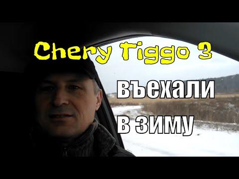 CHERY Tiggo 3. Замерз насос стеклоомывателя переднего стекла? Не беда, здесь все просто