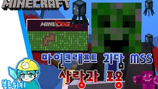 getlinkyoutube.com-[블루위키] 낚시버전? 사랑과 포옹 괴담! 마인크래프트 괴담 MSS (Minecraft Strange Story)