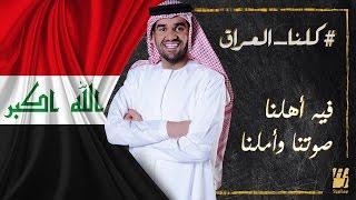 getlinkyoutube.com-حسين الجسمي - كلنا العراق (فيديو كليب حصري) | 2016
