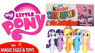 getlinkyoutube.com-Киндер Сюрприз Май Литл Пони | Kinder Surprise My Little Pony