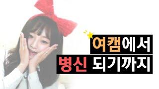 getlinkyoutube.com-[철구&지혜] 여캠에서 병신 되기까지...