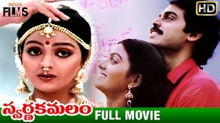 getlinkyoutube.com-Swarna Kamalam Telugu Full Movie | Venkatesh | Bhanupriya | Ilayaraja | K Viswanath | Indian Films