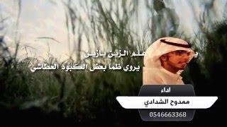 getlinkyoutube.com-شيلة يا زين   كلمات بدر الخالدي   اداء ممدوح الشدادي