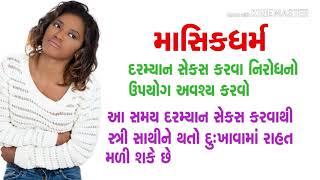 સ્ત્રી જ્યારે માસિક પર હોય ત્યારે પુરુષને સેક્સ કરવું કેટલું ફાયદાકારક છેMasik Dharm Dr Archana Shah