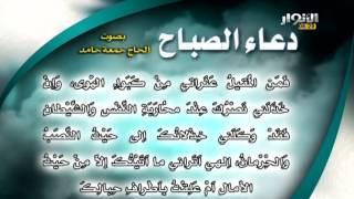 getlinkyoutube.com-دعاء الصباح / جمعه حامد