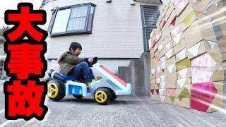 【交通安全】大事故!?ダンボールにマリオカートで突っ込んでみた!