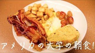 getlinkyoutube.com-【留学食事情#1】 アメリカの大学の食堂について!日本食は....!?