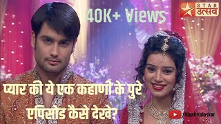 Watch Pyaar Kii Ye Ek Kahani All Episode By Dk Creation