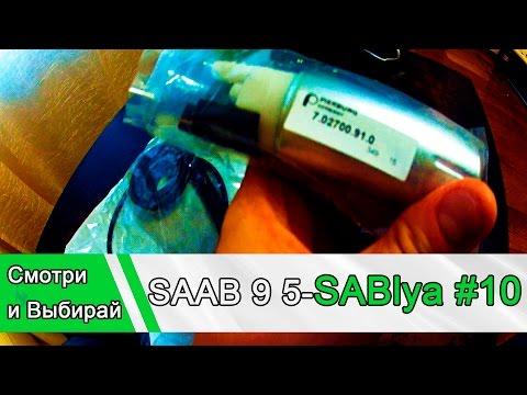 SAAB 9 5 Sablya: Убитый бензонасос причина беспокойства 10