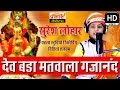 देव बड़ा मतवाला गजानंद ।। Dev Bada Matwala Gajanand ।। Suresh Lohar ।। First Studio Recording Album