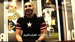 getlinkyoutube.com-الوجه الآخر لـ كريم بنزيما - كما لم تعرفه من قبل..! - الحلقة 1/2