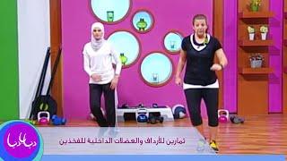 getlinkyoutube.com-الرياضة - تمارين للأرداف والعضلات الداخلية للفخذين