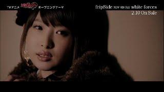 getlinkyoutube.com-fripSide / TVアニメ『シュヴァルツェスマーケン』OPテーマ 「white forces」MV short Ver