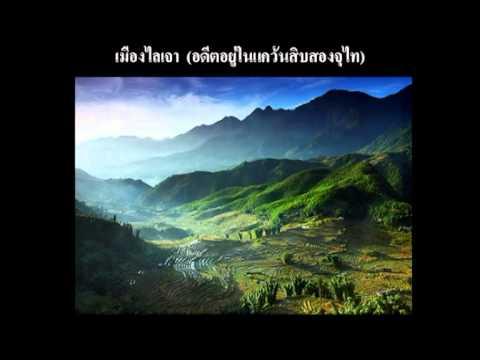 14 ครั้งของการสูญเสียดินแดนไทย