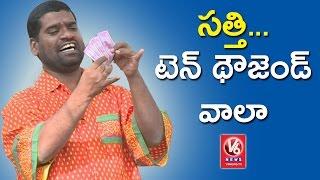 getlinkyoutube.com-Bithiri Sathi Funny Conversation With Savitri Over ATM Withdrawal Limit | Teenmaar News