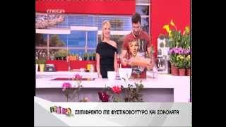 getlinkyoutube.com-tvshow.gr: Έσπασαν τα νερά της Σταματίνας Τσιμτσιλή