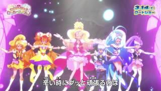 getlinkyoutube.com-『映画 プリキュアオールスターズ 春のカーニバル♪』本編ダンス公開!