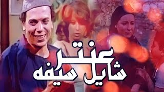 getlinkyoutube.com-عنتر شايل سيفه - Antar Shayel Seifoh