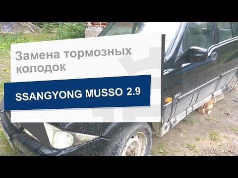 Замена тормозных колодок Delphi LP1765 на SsangYong Musso