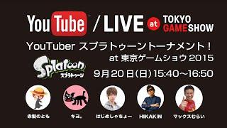 getlinkyoutube.com-YouTuber スプラトゥーントーナメント ! at 東京ゲームショウ2015 【YouTube @ TGS】