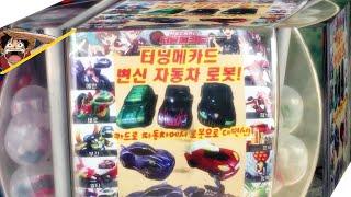 getlinkyoutube.com-터닝메카드 변신 자동차 로봇 문방구 뽑기 가짜 짝퉁 트랜스포머 변신 로보트 장난감  소개