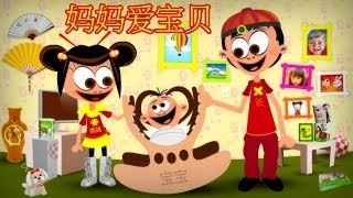 getlinkyoutube.com-妈妈爱宝贝 (2014) Mommy Loves Baby in Chinese