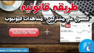 getlinkyoutube.com-كورس سيو اليوتيوب #الدرس الربع | زياده مشاهدات فيديوهات اليوتيوب+زياده مشتركين اليوتيوب