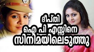 getlinkyoutube.com-ദീപ്തി ഐ പി എസ് നെ സിനിമയിലെടുത്തു Parasparam Serial Actress to work in a film