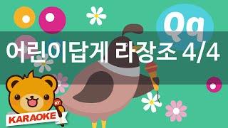 getlinkyoutube.com-[동요 노래방] 어린이답게 라장조 4/4 - 혼자서도 잘해요 No.KY82385