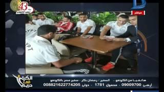 getlinkyoutube.com-الكرة فى دريم| مع خالد الغندور والحوار الكامل لربيع ياسين 7-10-2016