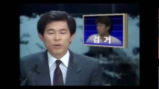 getlinkyoutube.com-MBC 20년 전 오늘 뉴스 - 임종석군 검거