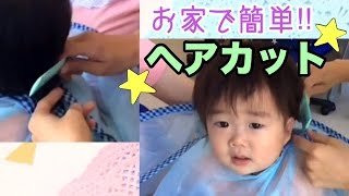 getlinkyoutube.com-1歳1ヶ月 男の子のヘアカット