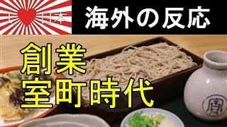 getlinkyoutube.com-【日本大好き】 室町時代から続く老舗の美しい料理に海外が感動! 【海外の反応】