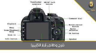 getlinkyoutube.com-شرح وظائف أزرار الكاميرا