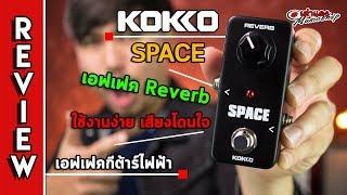 รีวิว l Kokko   Space Reverb รีเวิร์บ Hall ของดีราคาถูก1,xxx l เอฟเฟคก้อน l เต่าแดง width=
