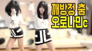 getlinkyoutube.com-아프리카TV 복귀! 오로나민c 요즘 대세 리액션 허윤미 오로나민c 패러디 - 허윤미허니TV